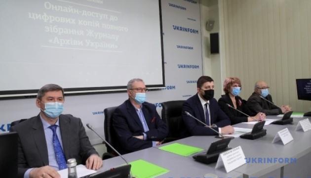 Журнал «Архіви України» тепер доступний онлайн!
