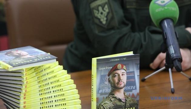 В Харькове представили фильм и книгу о нацгвардейце Маркиве