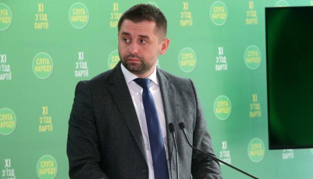 Головою політради партії «Слуга народу» обрали Арахамію – Кравчук
