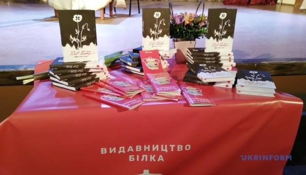 У Херсоні до Дня добровольця представили збірку віршів та пісень Гліба Бабіча