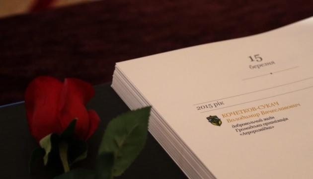 У Міноборони презентували Книгу пам'яті добровольців