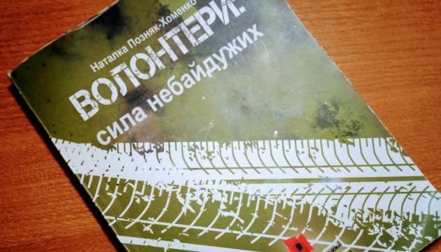 У Києві презентували книгу «Волонтери: сила небайдужих»