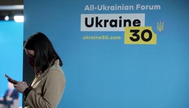 Всеукраїнський форум «Україна 30. Цифровізація». День третій