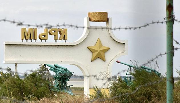 СКУ закликав до посилення тиску на Росію та міжнародного бойкоту візитів у Крим