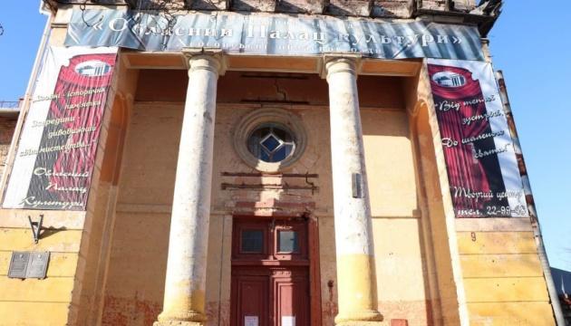 На Херсонщині реставрують обласний Палац культури