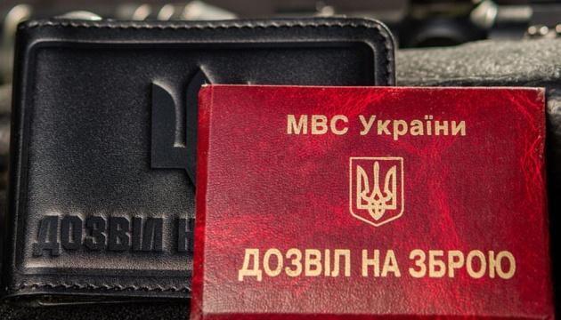 Сьогодні в Україні відновлюється видача дозволів на зброю - Клименко