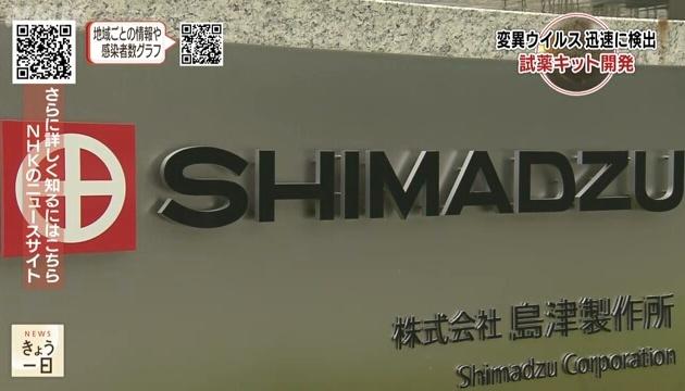 В Японії створили тести, які миттєво виявляють COVID-19 та його мутації