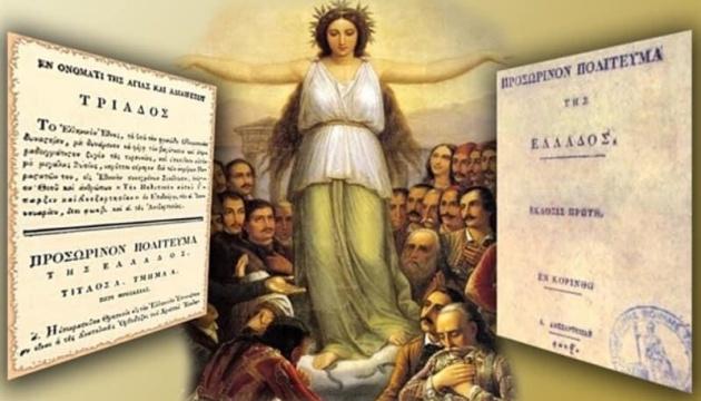 200-та річниця початку Великої Грецької Революції. Як вона пов'язана з Україною?