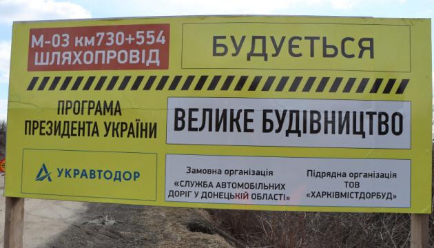 На Донбасі бетонують зруйнований окупантами міст між Бахмутом та Світлодарськом