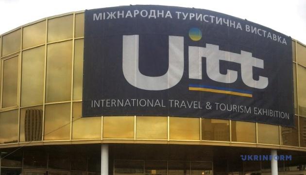 Міжнародну туристичну виставку UITT перенесли на квітень