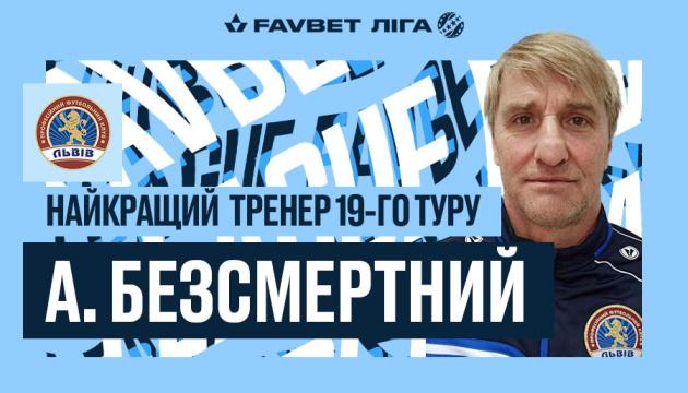 Бессмертный стал лучшим тренер 19 тура футбольной Премьер-лиги