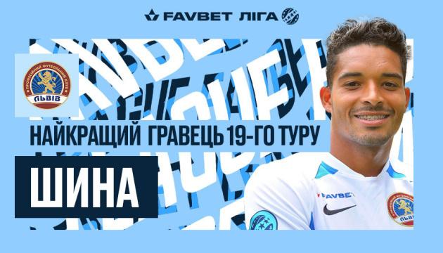 Хавбек «Львова» Шина - найкращий футболіст 19 туру УПЛ