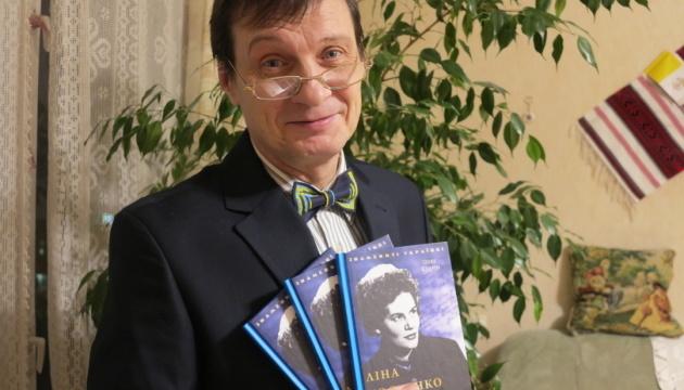 В Естонії презентували книгу кореспондента Укрінформу Олега Кудріна «Ліна Костенко»