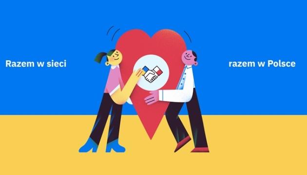 У Фейсбуці стартувала соціальна кампанія зі зближення поляків та українців
