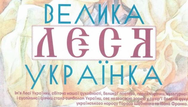 В Угорщині українська громада випустила спецвипуск часопису до ювілею Лесі Українки