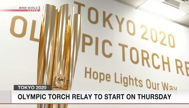 Эстафета олимпийского огня стартует в Японии в четверг