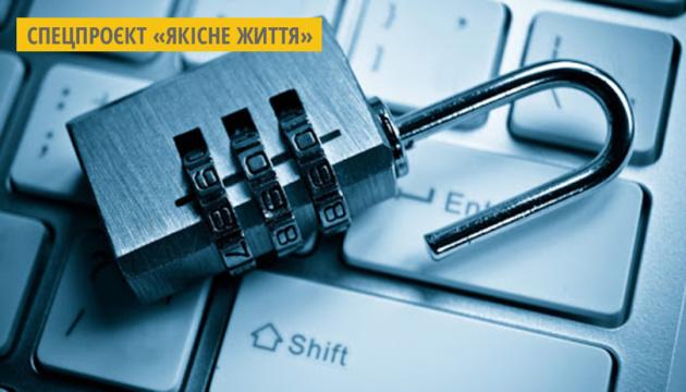 Онлайн-курс «Захист персональних даних» вже доступний для навчання