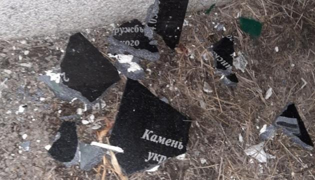 ОПЗЖ відновила на Харківщині камінь