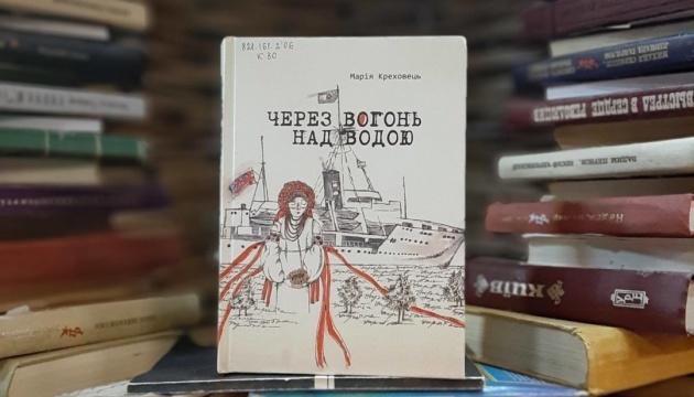 У Києві проведуть онлайн-розмову про книгу українки з Нової Зеландії про Голодомор та еміграцію