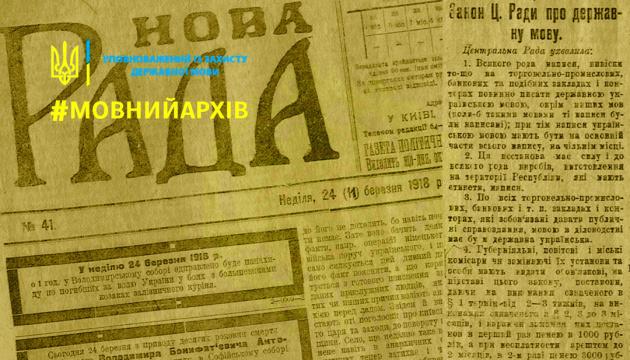 103 роки державній мовній політиці