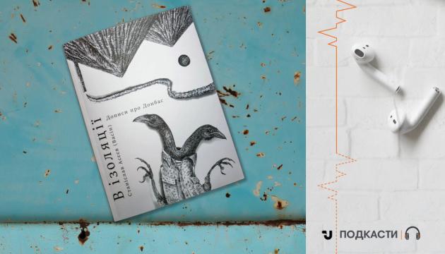 Просто слухай: уривок із книги «В ізоляції. Дописи про Донбас», яка отримала Шевченківську премію