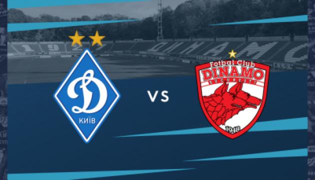У суботу пройде футбольний матч динамівців Києва та Бухареста