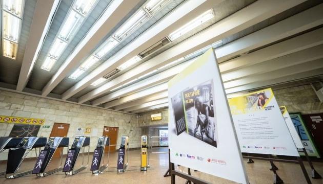 У підземці Києва відкрилася виставка з віршами українських поетів про метро