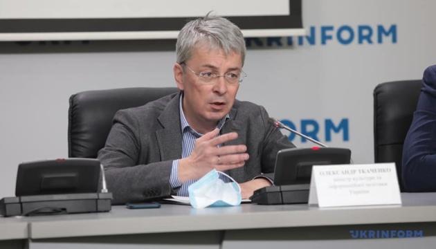 Програми МКІП дозволили креативній індустрії вистояти під час коронакризи - Ткаченко