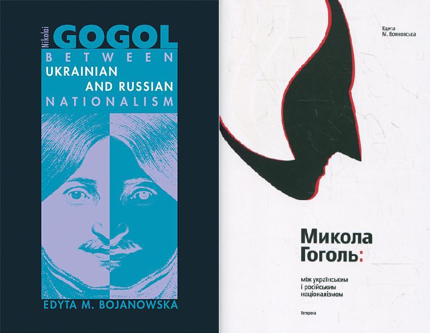 Книга Едити Бояновської англіййською та українською мовами