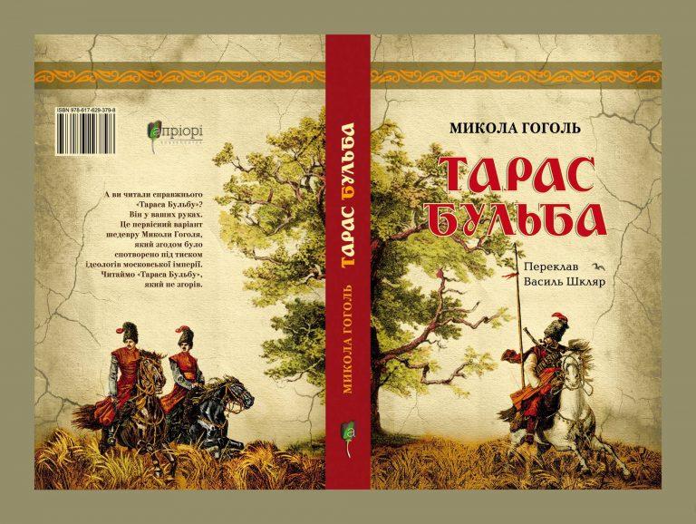 Переклад Василя Шкляра