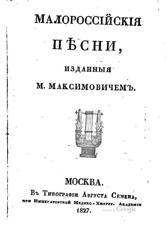 Перше видання «Малороссийских песен» Михайла Максимовича побачило світ в Москві