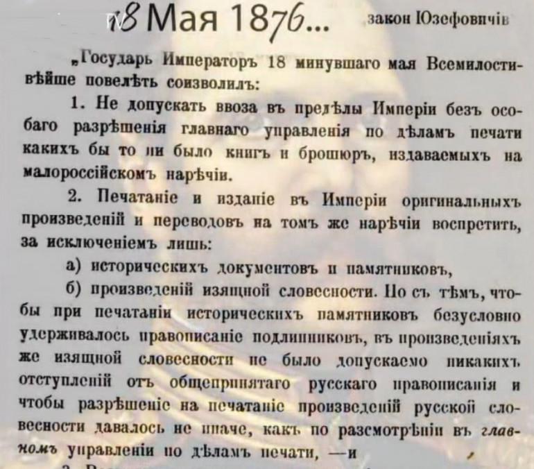 Фрагмент Емського указу