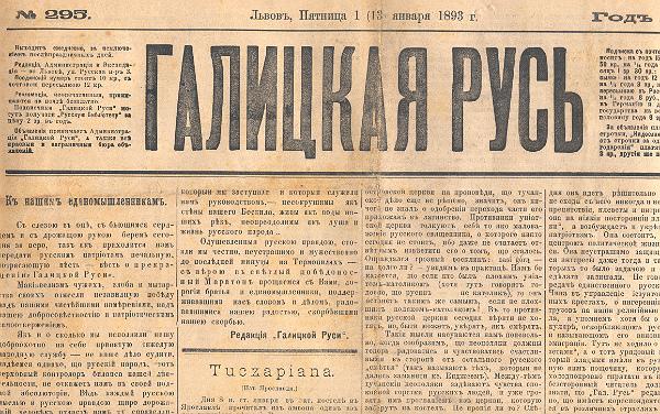 Москвофільська газета