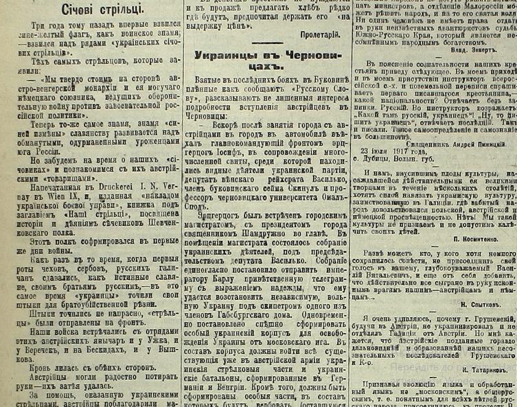 Фрагмент тієї самої статті в газеті