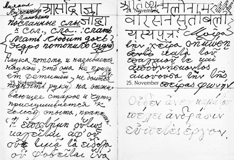 Робочі нотатки з мовознавства А. О. Білецького, автограф