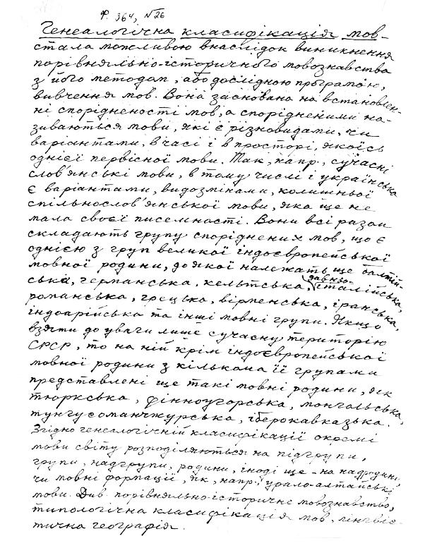сторінка рукопису праці Генеалогічна класифікація мов А.О.Білецького_ 1970-ті рр.
