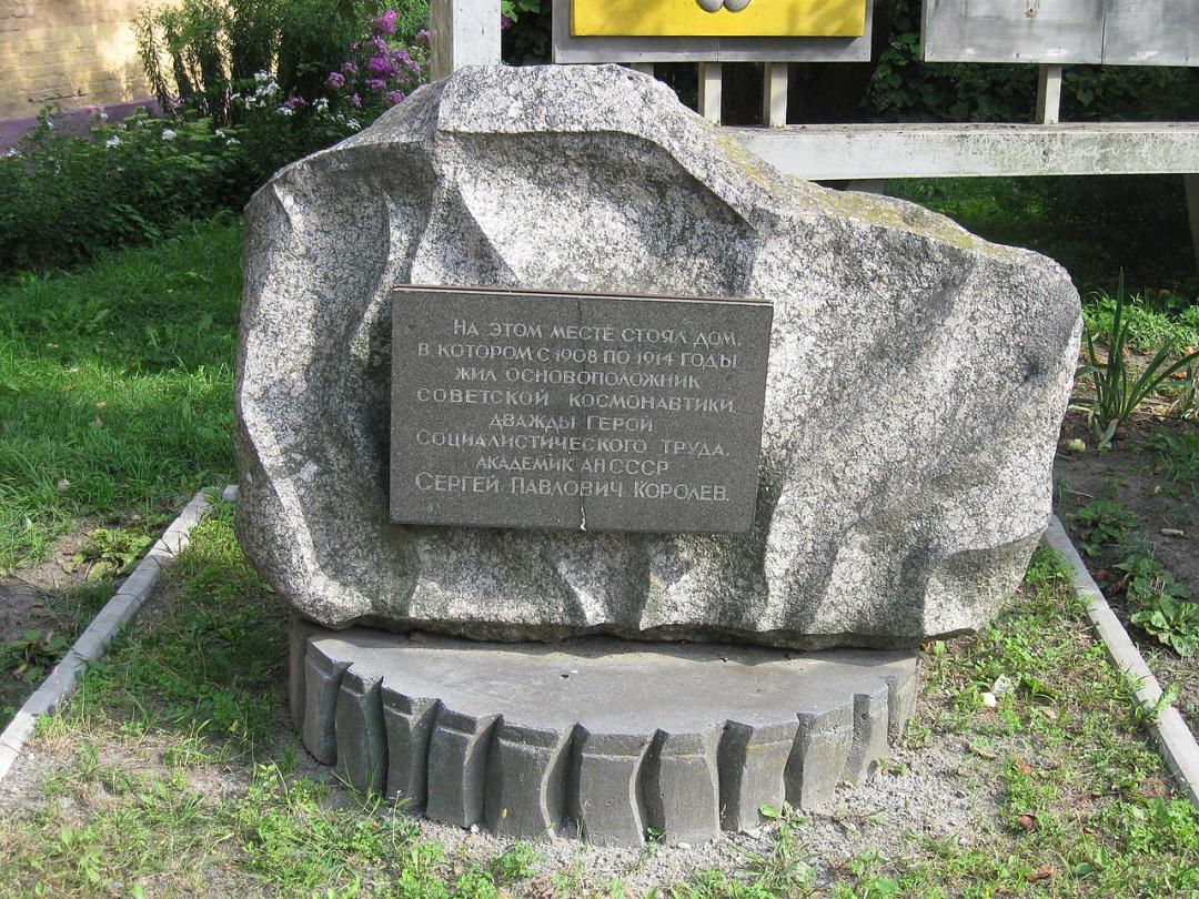 Пам`ятний знак на місці будинку в Ніжині, де жив у дитинстві Сергій Корольов