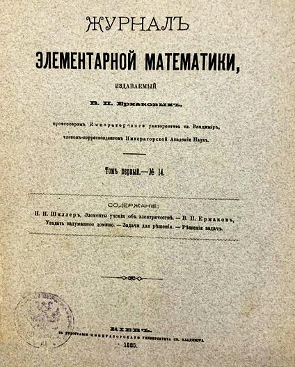 """примірник """"Журналу елементарної математики"""""""