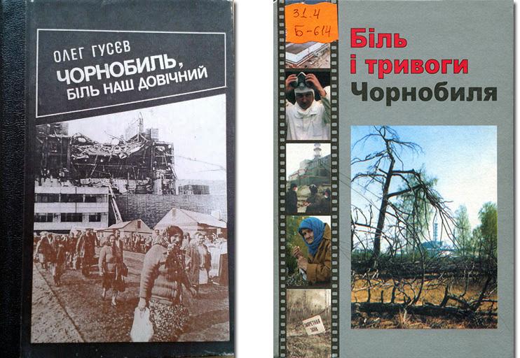 Видання київських журналістів-чорнобильців
