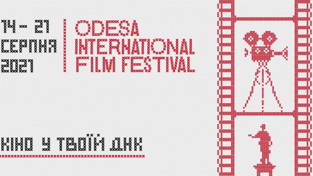 Фото: Odesa International Film Festival