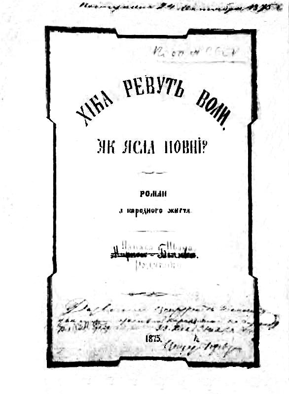 титульний аркуш чистового рукопису роману «Хіба ревуть воли, як ясла повні» (1875) із цензурним висновком