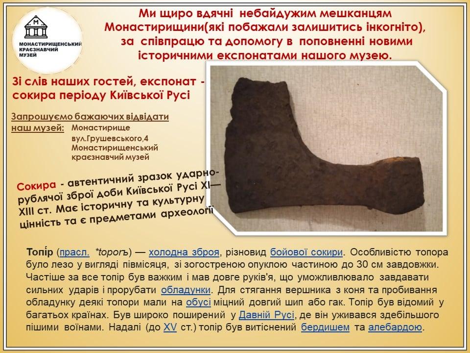 На Черкащині знайшли бойову сокиру часів Київської Русі