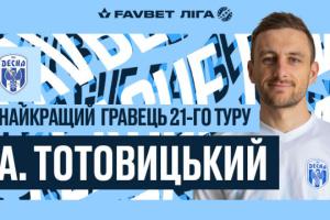 Хавбек «Десни» Тотовицький - найкращий футболист 21 туру чемпіонату УПЛ