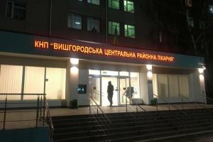 У Вишгороді відремонтували приймальне відділення лікарні — фото