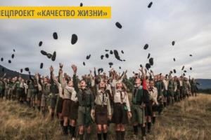 На Львовщине создадут областной Центр пластунов