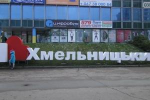 Місто Хмельницький отримало найвищу відзнаку ПАРЄ