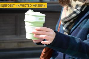 Львовян призывают присоединиться к акции «Кофе в свое чашку со скидкой»