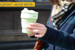 Львів'ян закликають долучитися до акції «Кава у своє горня зі знижкою»