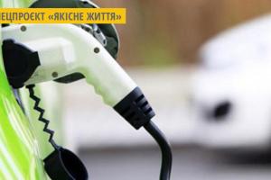 «Теплі кредити» можна взяти на зарядні станції для електромобілів