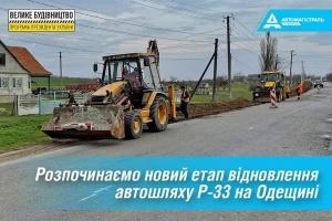 На Одещині відремонтують дорогу, що сполучає регіон з Вінницькою областю
